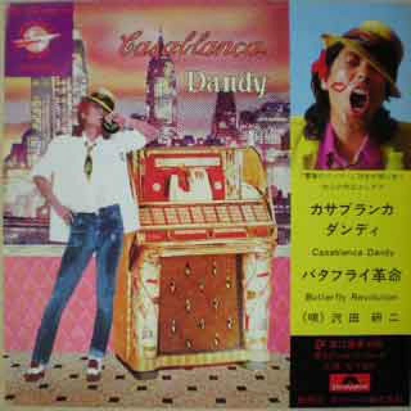 """沢田研二/カサブランカ・ダンディの7インチレコード通販・販売ならサウンドファインダー"""""""