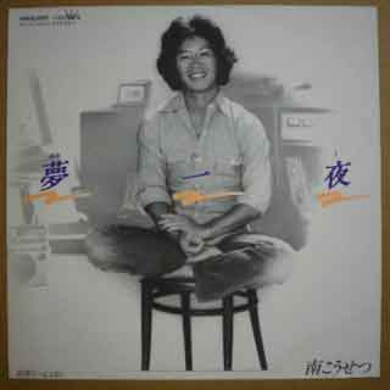 """南こうせつ/夢一夜の7インチレコード通販・販売ならサウンドファインダー"""""""