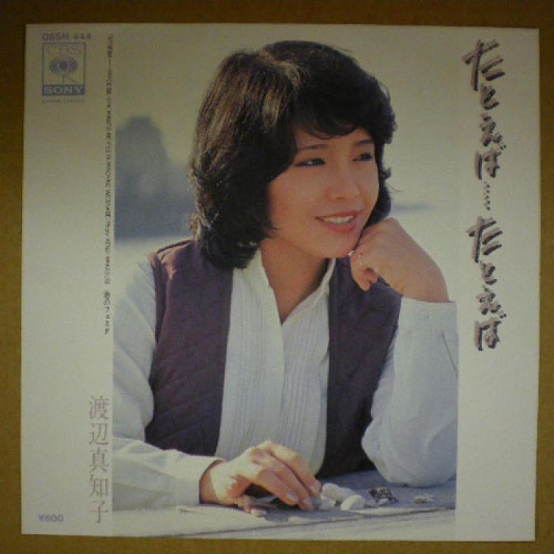"""渡辺真知子/たとえば…たとえばの7インチレコード通販・販売ならサウンドファインダー"""""""
