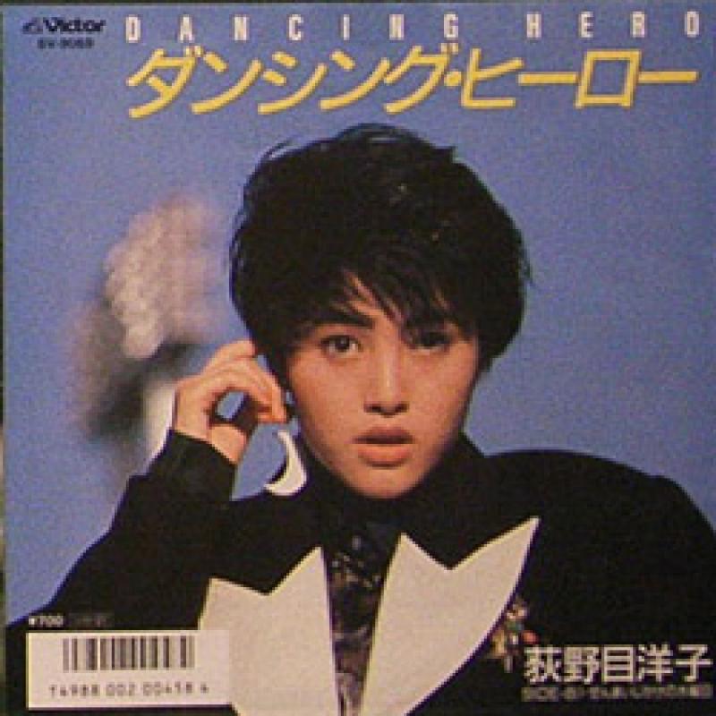 """荻野目洋子/ダンシング・ヒーローの7インチレコード通販・販売ならサウンドファインダー"""""""