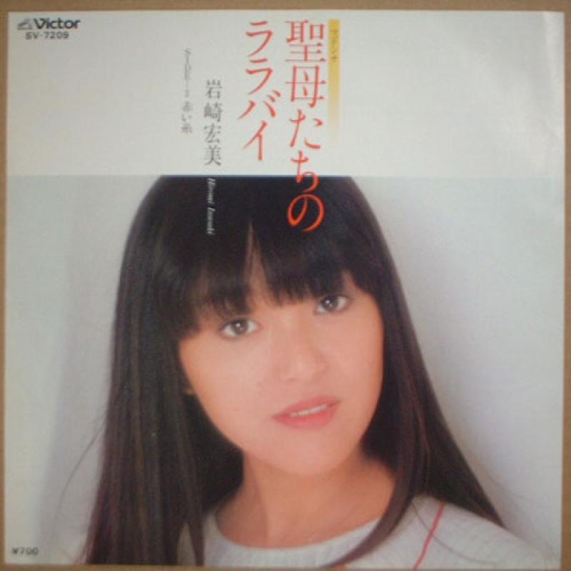 """岩崎宏美/聖母たちのララバイの7インチレコード通販・販売ならサウンドファインダー"""""""