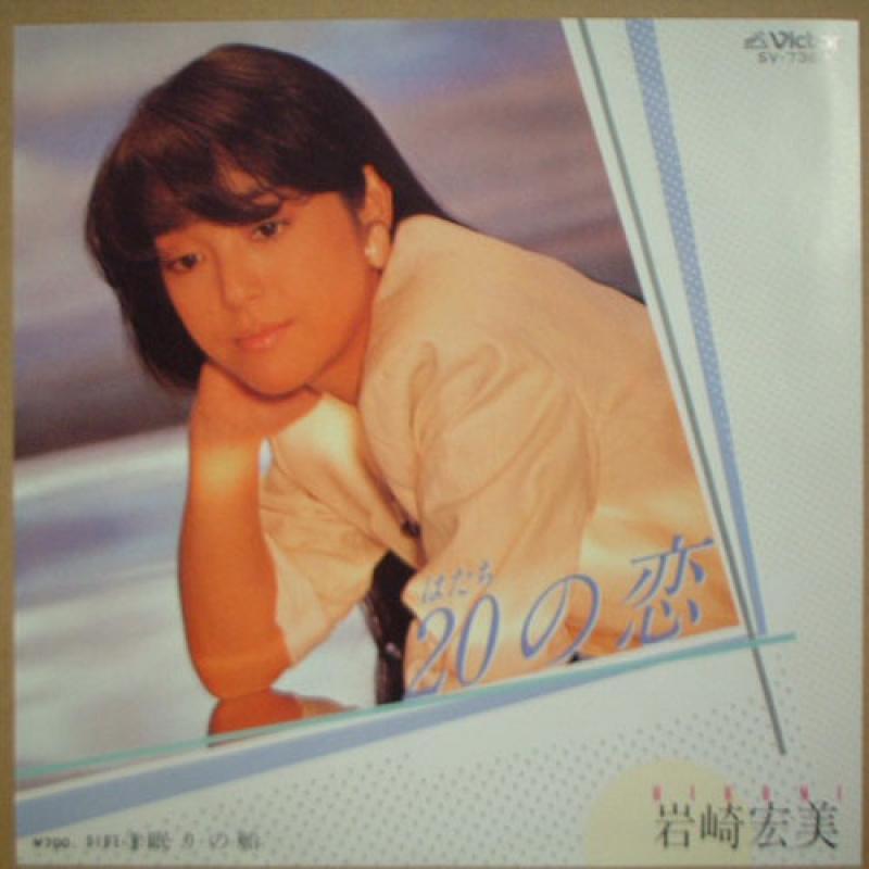 """岩崎宏美/20の恋の7インチレコード通販・販売ならサウンドファインダー"""""""