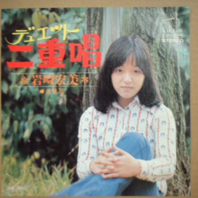 """岩崎宏美/二重唱(デュエット)の7インチレコード通販・販売ならサウンドファインダー"""""""