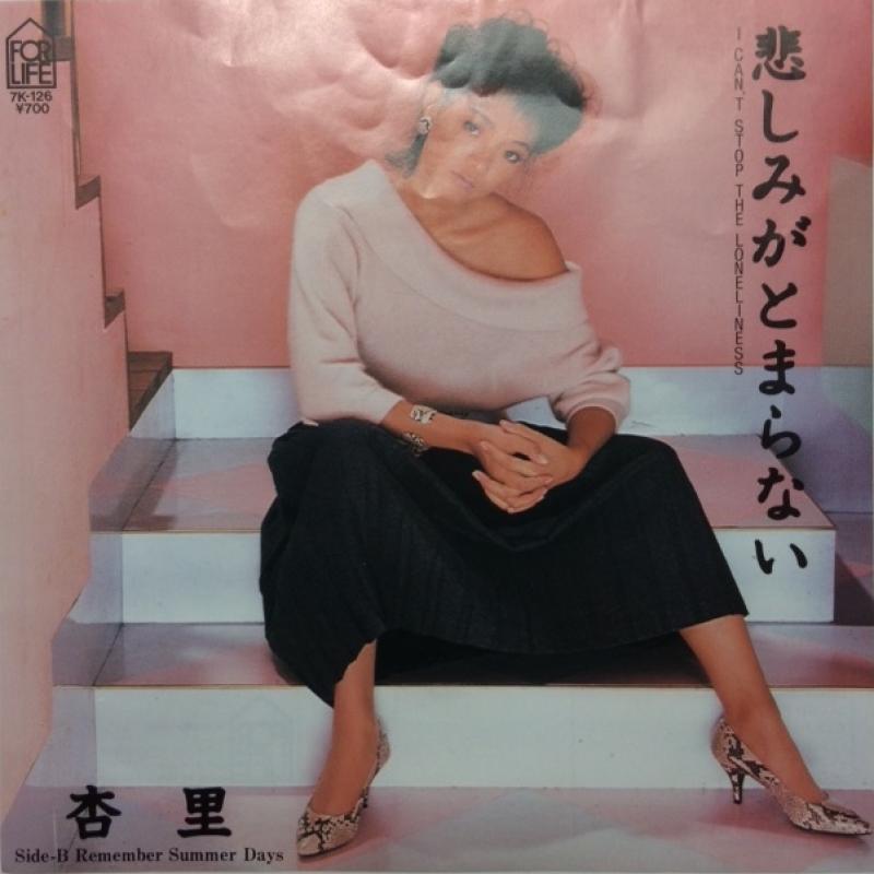 """杏里/悲しみがとまらないのシングル盤通販・販売ならサウンドファインダー"""""""