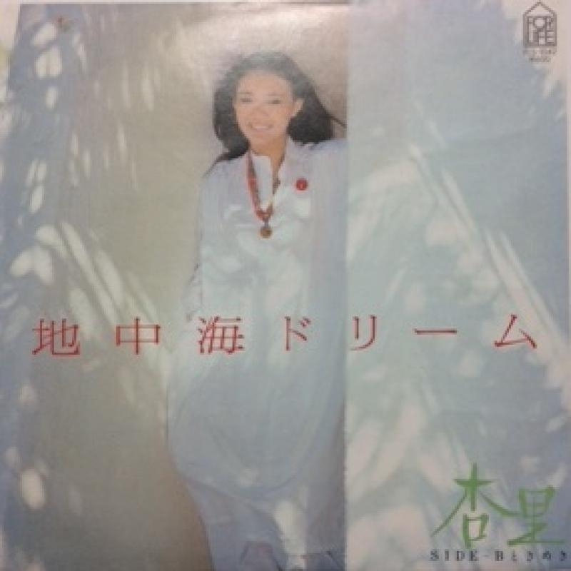 """杏里/地中海ドリームのシングル盤通販・販売ならサウンドファインダー"""""""