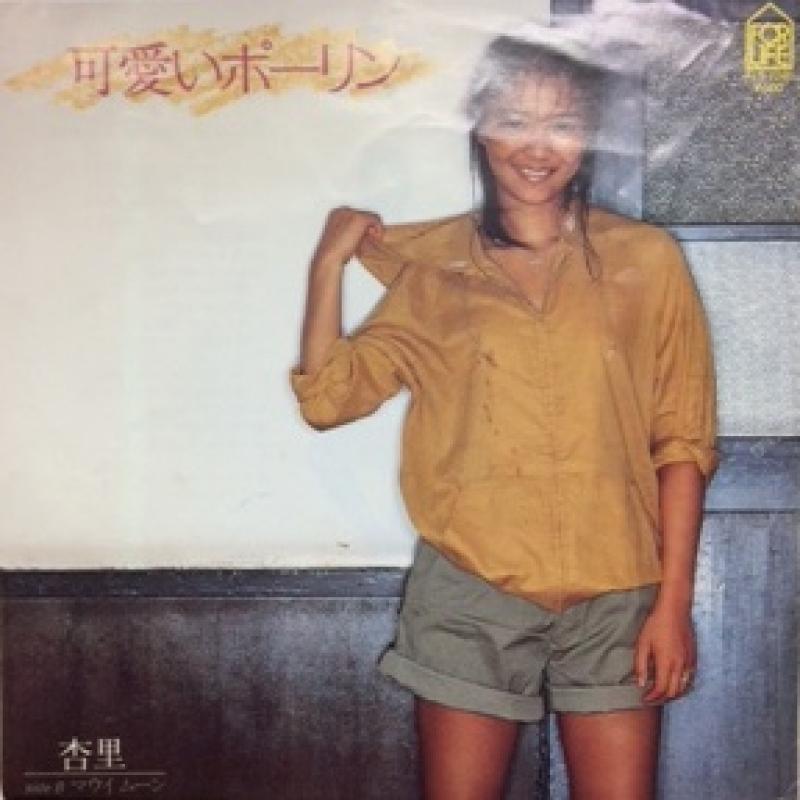 """杏里/可愛いポーリンのシングル盤通販・販売ならサウンドファインダー"""""""