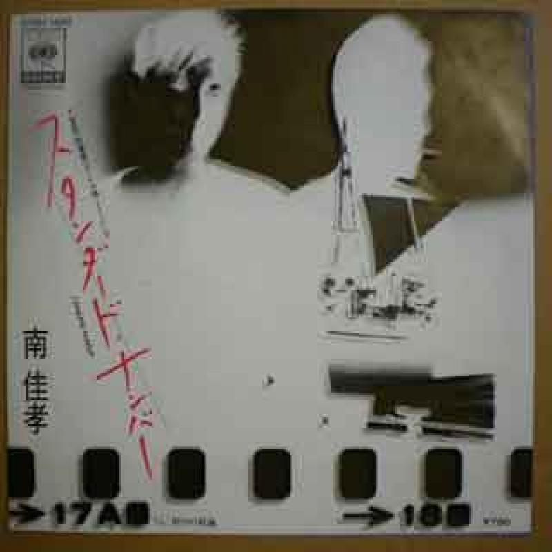 """南佳孝/スタンダード・ナンバーの7インチレコード通販・販売ならサウンドファインダー"""""""