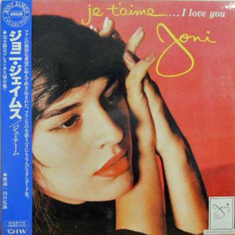 JONI JAMES - Je T'aime I Love You - 33T