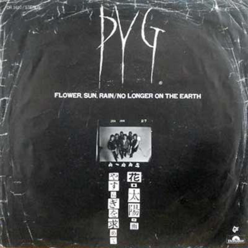 PYG/花・太陽・雨