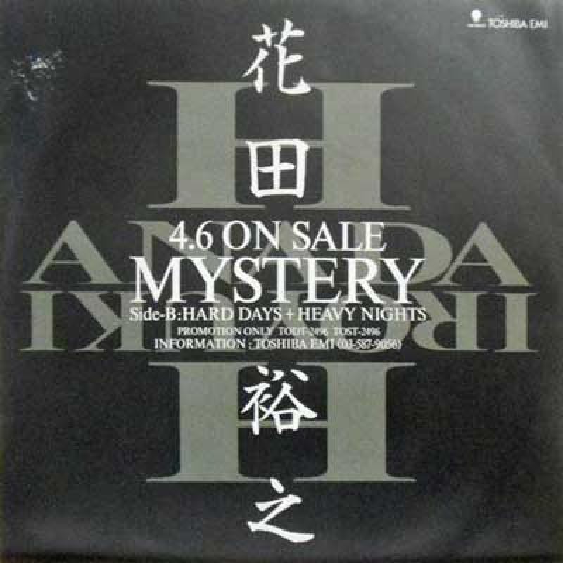 花田裕之/Mystery