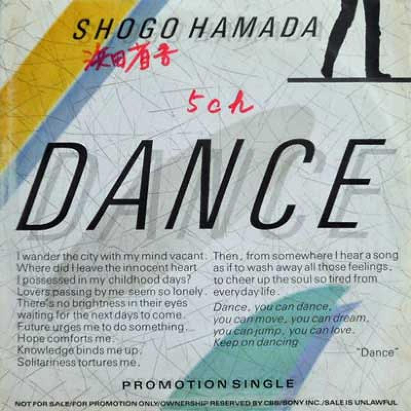 浜田省吾/Dance