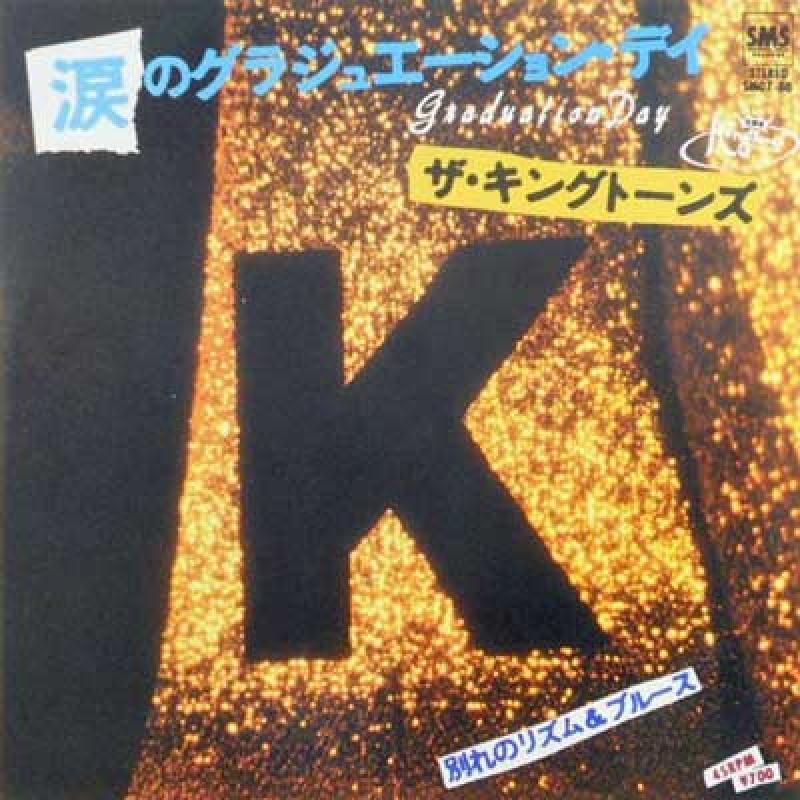 キングトーンズ/涙のグラジュエーション