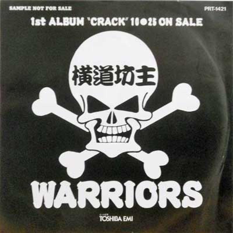 """横道坊主/Warriorsのシングル盤通販・販売ならサウンドファインダー"""""""