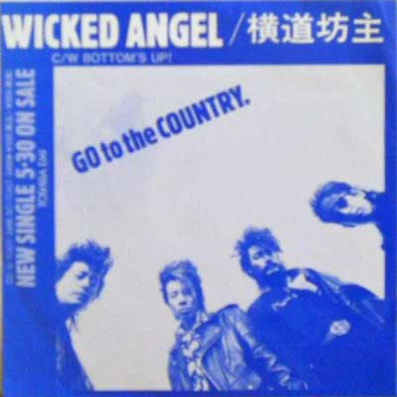 横道坊主/Wicked