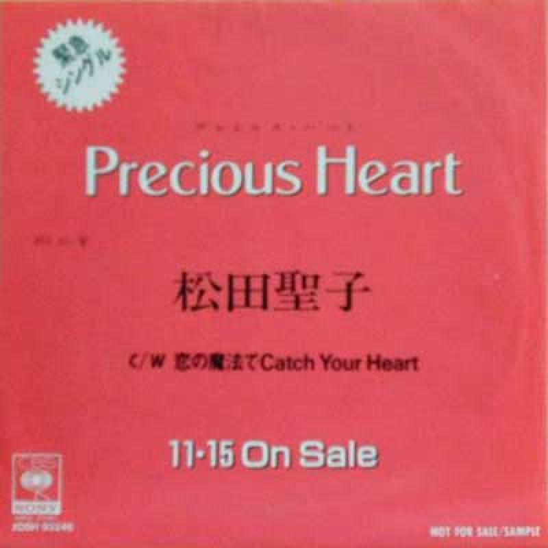 松田聖子/Precious