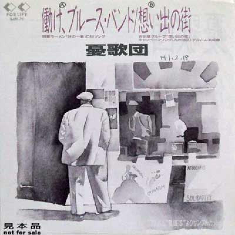 憂歌団/働けブルースバンド