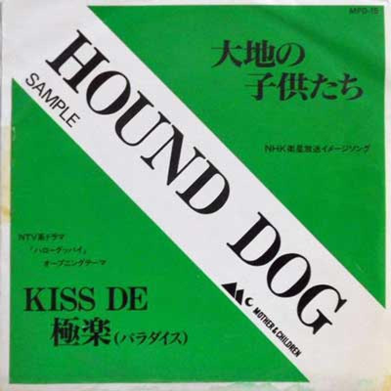 HOUND DOGの画像 p1_16