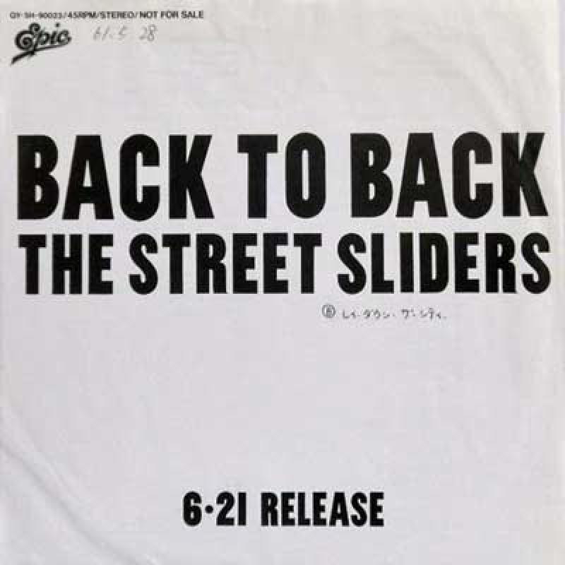 ストリート・スライダーズ: