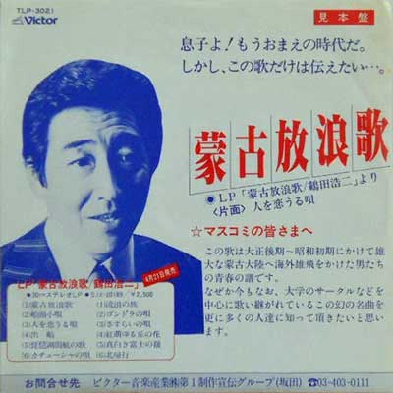 鶴田浩二/蒙古放浪歌