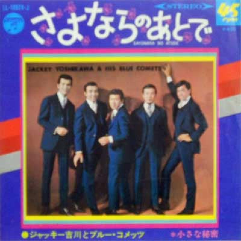 Jackey Yoshikawa And His Blue Comets ジャッキー吉川とブルー・コメッツ A Song Of A Beautiful Swan - Rain For Love