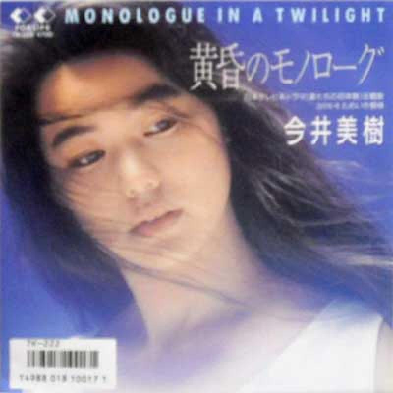 今井美樹/黄昏のモノローグ