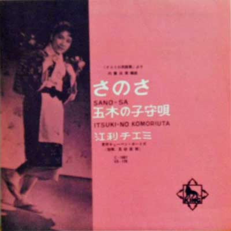 江利チエミの画像 p1_16