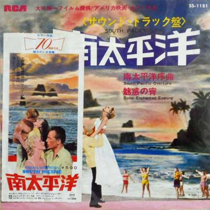 ALFRED NEWMAN 南太平洋 - South Pacific Overture / Some Enchanted Evening - 7inch x 1