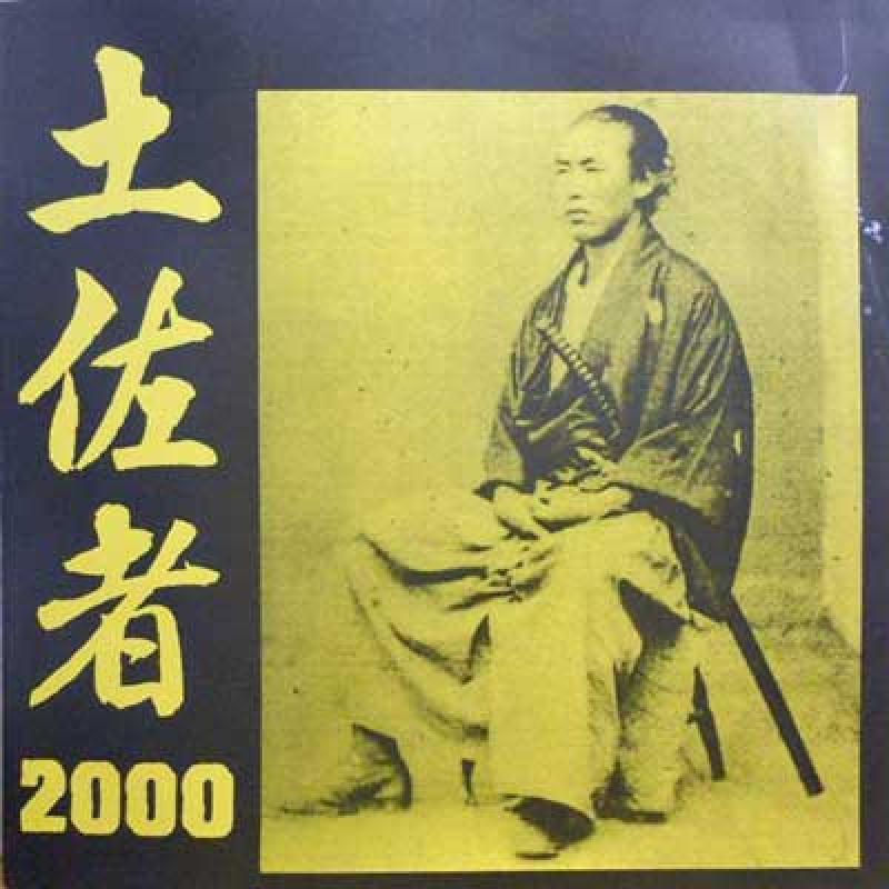 Tatsu Yamashita Go Ahead