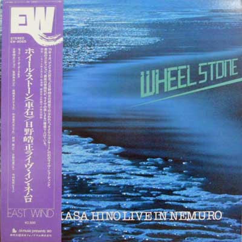 日野皓正: TERUMASA HINO - Wheel Stone: Live In Nemuro - LP