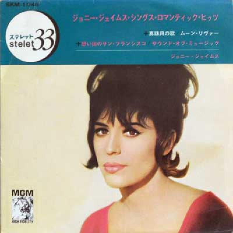 JONI JAMES - Sings Romantic Hits - 45T x 1