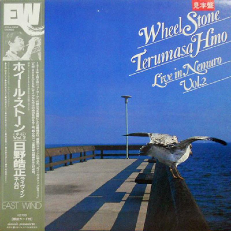 日野皓正: TERUMASA HINO - Wheel Stone: Live In Nemuro Vol. 2 - LP