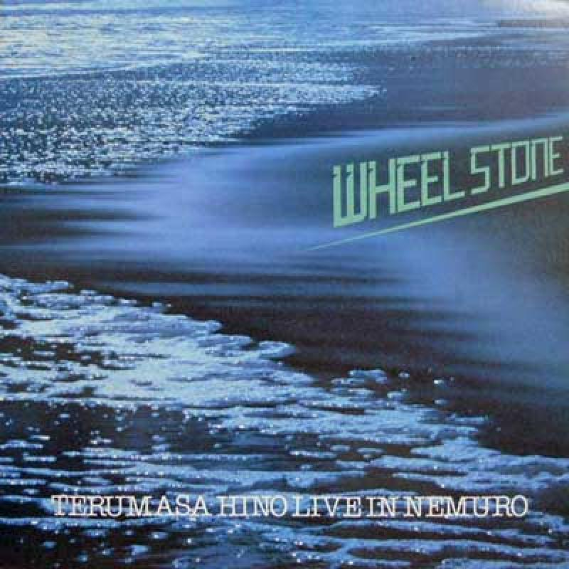 日野皓正: TERUMASA HINO - Wheel Stone: 車石 - LP