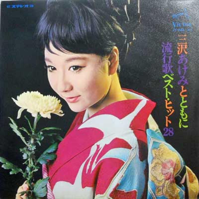 Minako Yoshida Twilight Zone