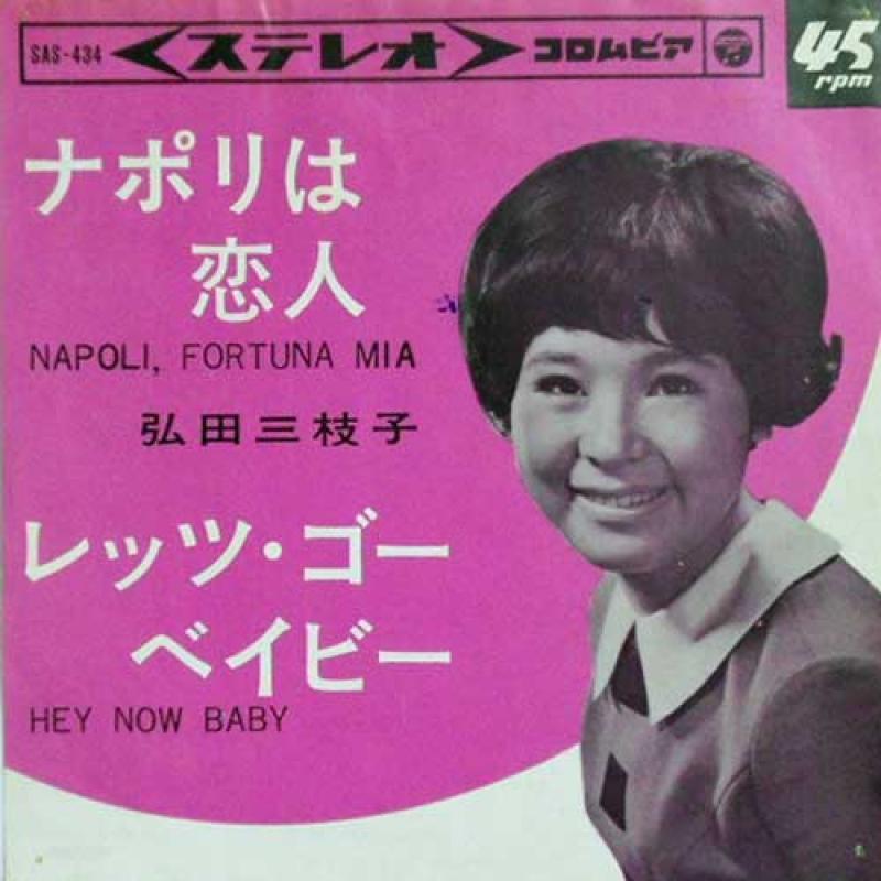 弘田三枝子/ナポリは恋人
