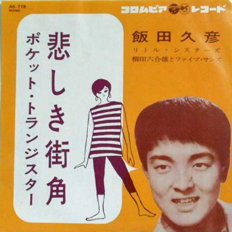 飯田久彦/悲しき街角