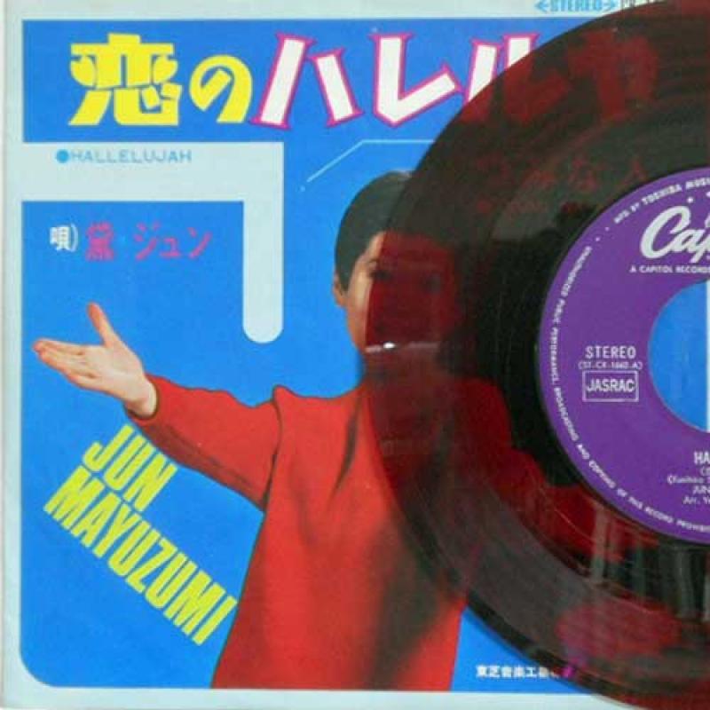"""黛ジュン/恋のハレルヤのシングル盤通販・販売ならサウンドファインダー"""""""