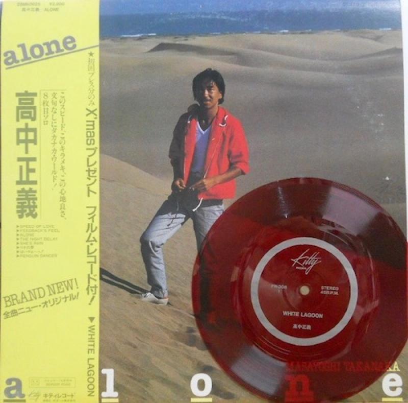 """高中正義/AloneのLPレコード通販・販売ならサウンドファインダー"""""""