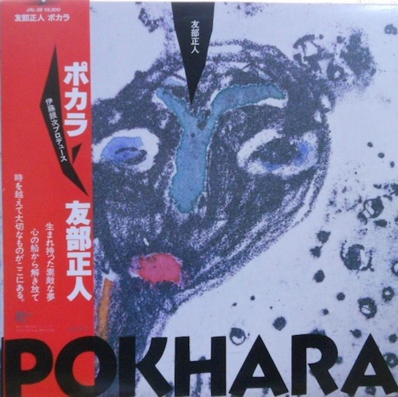 """友部正人/PokharaのLPレコード通販・販売ならサウンドファインダー"""""""