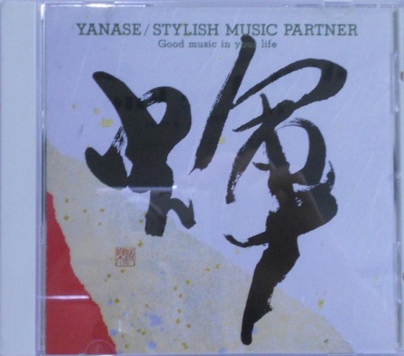 V.A./Yanase