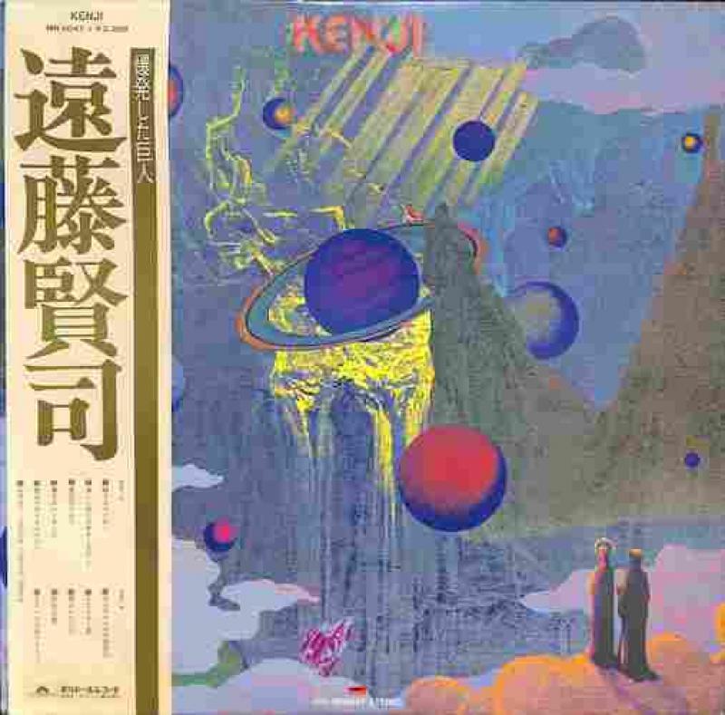 """遠藤賢司/KenjiのLPレコード通販・販売ならサウンドファインダー"""""""