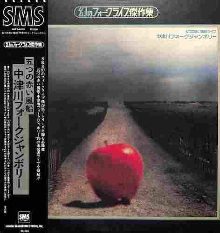 """五つの赤い風船/中津川フォークジャンボリーのLPレコード通販・販売ならサウンドファインダー"""""""
