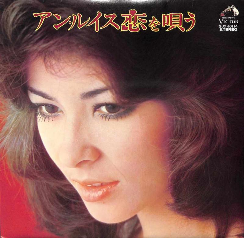"""アン・ルイス/恋を唄うのLPレコード通販・販売ならサウンドファインダー"""""""