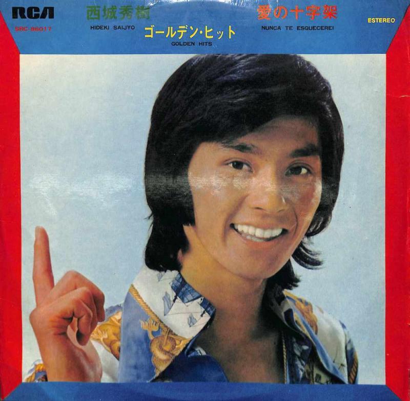 西城秀樹/Golden HitsのLPレコード通販・販売ならサウンドファインダー