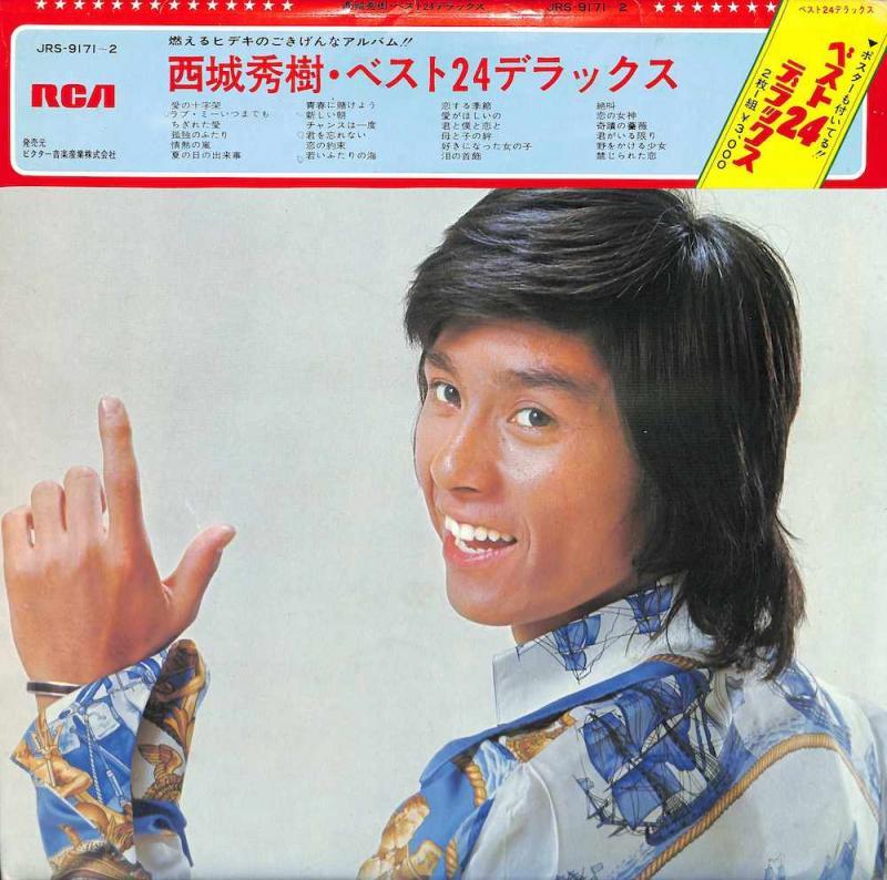 西城秀樹/ベスト 24 デラックスのLPレコード通販・販売ならサウンドファインダー