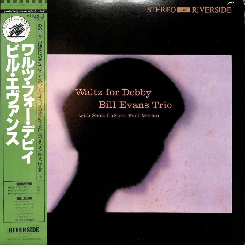 BILL EVANS TRIO/Waltz For DebbyのLPレコード通販・販売ならサウンドファインダー