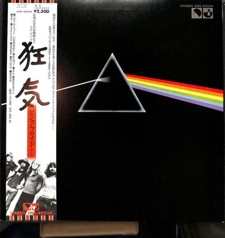 PINK FLOYD/The Dark Side Of The Moon: 狂気のLPレコード通販・販売ならサウンドファインダー