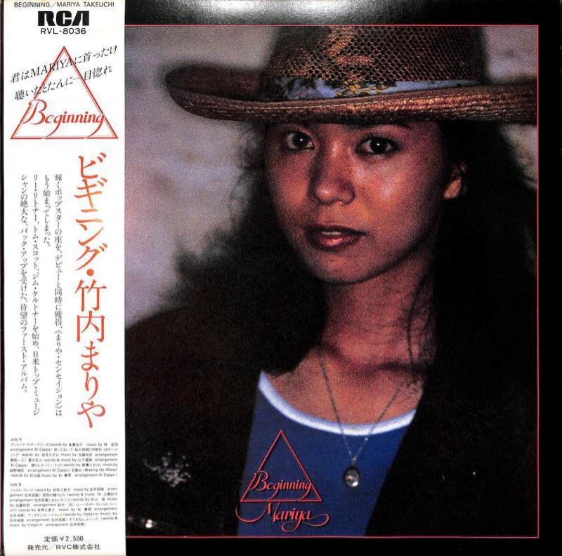 竹内まりや: Mariya Takeuchi/ビギニング: BeginningのLPレコード通販・販売ならサウンドファインダー