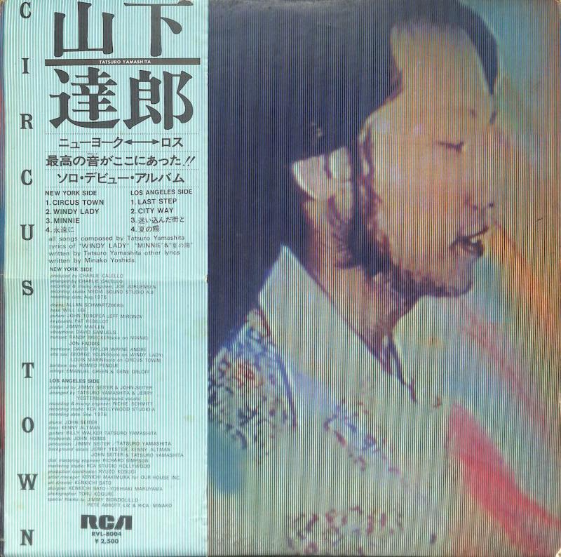 山下達郎: TATSURO YAMASHITA/Circus TownのLPレコード vinyl LP通販・販売ならサウンドファインダー