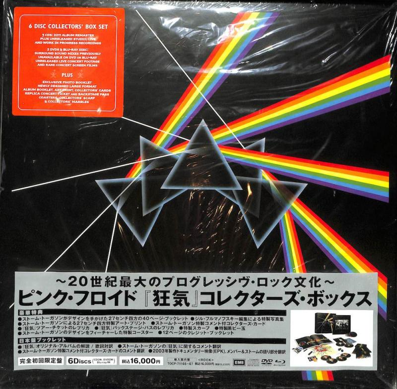 PINK FLOYD/The Dark Side Of The Moon: Immersion Box SetのCD通販・販売ならサウンドファインダー