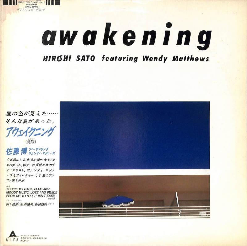 佐藤博: HIROSHI SATO, WENDY MATTHEWS/AwakeningのLPレコード vinyl LP通販・販売ならサウンドファインダー